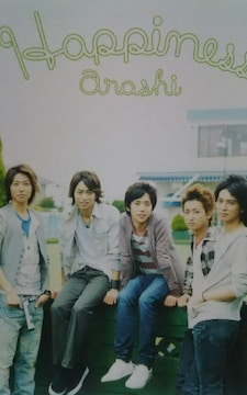 嵐☆Happiness arashi 07.09.05CD
