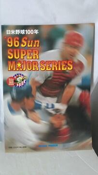 ★日米野球100年★'96サン・スパーメジャーシリーズ★雑誌