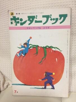 853.キンダーブック☆昭和レトロ★