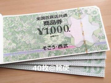 全国百貨店共通商品券40000円分※お釣り出ます☆モバペイ/即日発送
