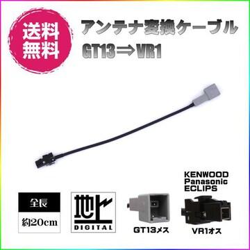 【送料無料】 新品 GT13メス-VR1オス アンテナ変換ケーブル