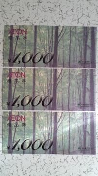 AEON イオン商品券 1,000円(3枚セット)