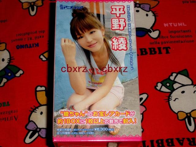 ☆絶版 2008 平野綾 未開封1BOX 声優アニメディア   < タレントグッズの