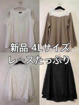新品☆4Lレース好きさんのまとめ売り♪スカートも☆j616