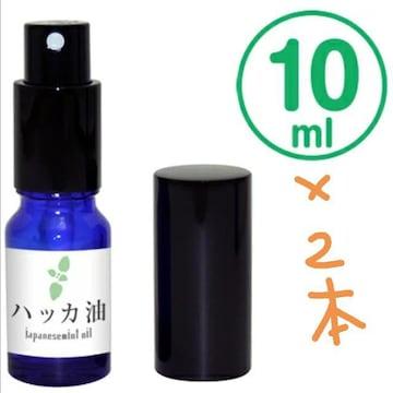 日本製 ハッカ油 10ml×2本(遮光瓶スプレータイプ)