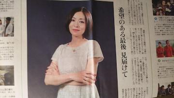 松雪泰子【読売新聞〔よみほっと〕】2014.8.31号