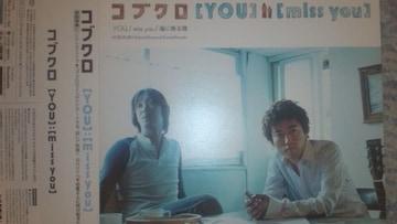 激レア!コブクロ/YOU:missyou初回限定盤/CD+エクストラ帯付き!美品!
