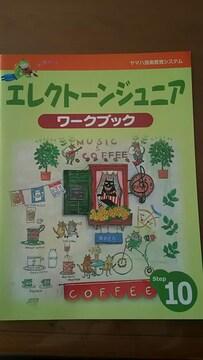 ヤマハ☆エレクトーンジュニアStep10☆ワークブック