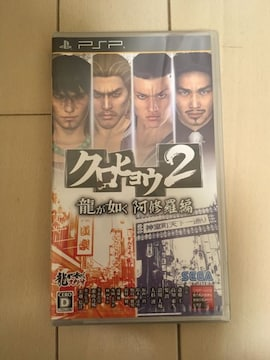 PSP クロヒョウ2 龍が如く 阿修羅編
