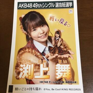 HKT48 渕上舞 願いごとの持ち腐れ 生写真 AKB48