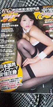 プレイボーイ◆14/12/29◇No.52★おのののか/渡辺麻友&宮脇咲良
