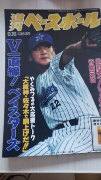 97'週刊ベースボール