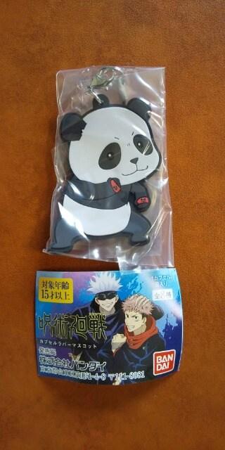 呪術廻戦  ガチャガチャ  カプセルラバーマスコット  パンダ