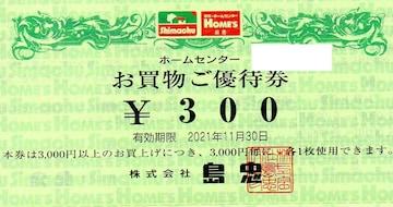 ☆島忠 株主優待 300円割引券 1枚(枚数変更可)