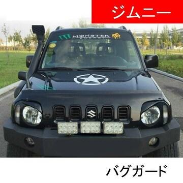 JB23 ジムニー バグガード 1型-3型 ボンネットディフレクタ-