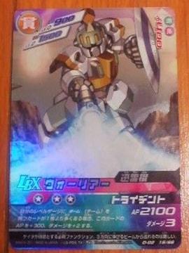 ダンボール戦機/ウォーリアー・迅雷根¥150スタ