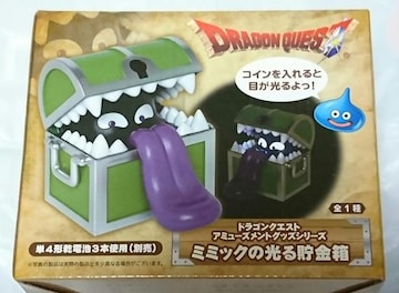 ドラゴンクエスト アミューズメントグッズシリーズ ミミックの光る貯金箱