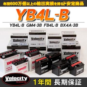 ▲バイクバッテリー GM4-3B YB4L-B FB4L-B  【D1】