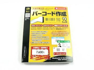 バーコード作成2 ・windows10対応 ◆ 新品・即決!