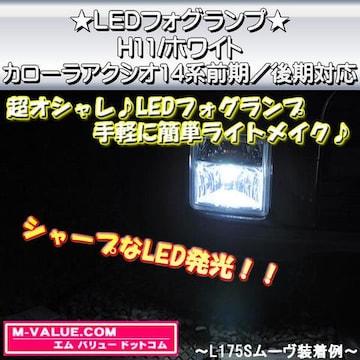 超LED】LEDフォグランプH11/ホワイト白■カローラアクシオ14系前期/後期対応
