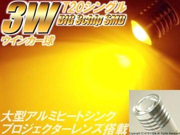2個*T20オレンジ 3WハイパワーウインカーLED オデッセイ ライフ ワゴンR フィット