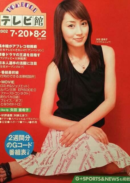 矢田亜希子【YOMIURIテレビ館】2002年262号  < タレントグッズの
