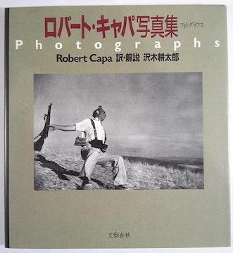 ★ロバート・キャパ写真集★「フォトグラフス」★1988年刊美品