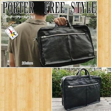 購入35000円 PORTER FREE STYLE ポーター ビジネスバッグ ブリーフケース