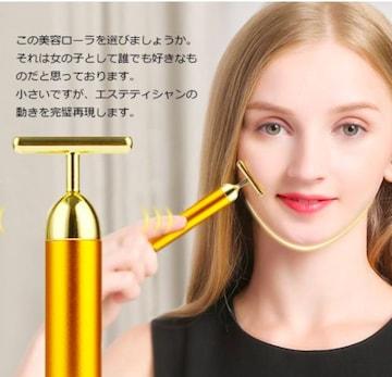 ビューティースティック 黄金棒 超音波美顔器