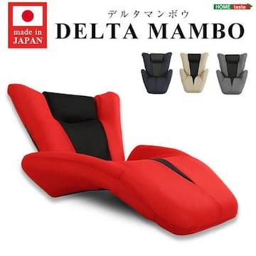 デザイン座椅子【DELTA MANBO-デルタマンボウ-】SH-06-DTMB