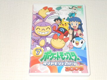 DVD★ポケットモンスター ダイヤモンド&パール 2009 7