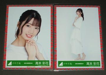 日向坂46 生写真2枚 高本彩花 あゆみ衣装