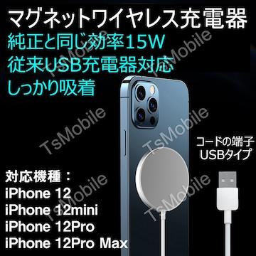 usbタイプiphone12 用磁気吸着 ワイヤレス急速充電