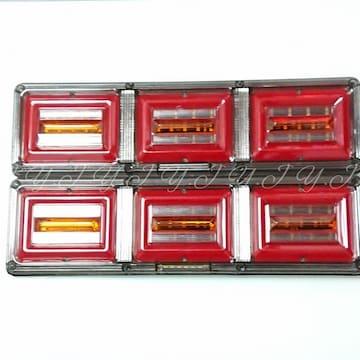 トラック LEDテールランプ 24V シーケンシャルウインカー 薄型