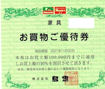 ☆島忠 株主優待 10%割引券 100,000円券迄 1枚(枚数変更可)