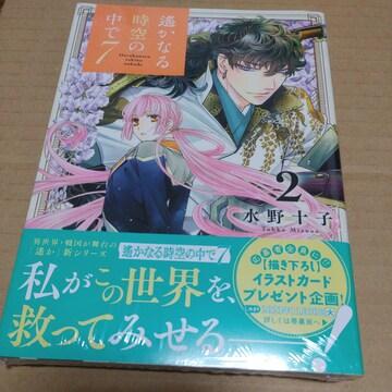 【本】遙かなる時空の中で7 2巻 水野十子 新刊