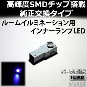 エムトラ】純正インナーランプ交換用LEDパープル紫◎1個
