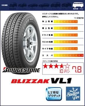 ★ブリヂストンスタッドレスタイヤ限定品★195/80R15 107L VL1 4本セット
