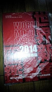 オートバイ付録 WORLD MOTOR CYCLES 2014 最新保存版
