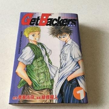 ゲットパッカーズ GetBackers 1