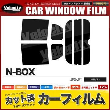 F085DS★N-BOX JF3 JF4ハイマウント無