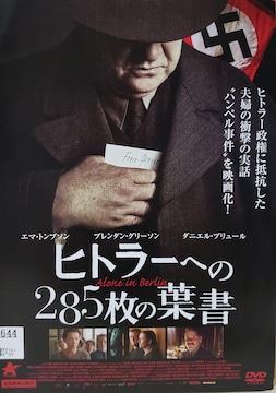 中古DVDヒトラーへの285枚の葉書  ('16独/仏/英)