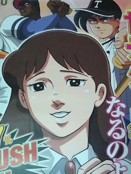 送料格安〓【パチンコ 巨人の星 明子バージョン】非売品ポスター