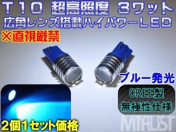 エムトラ】CREE製ハイパワー3ワットLEDT10ブルー青/2個1セット