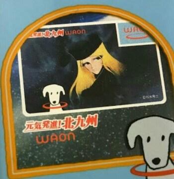 ☆新品・未使用の・未開封・WAON×銀河鉄道999・送料込み☆