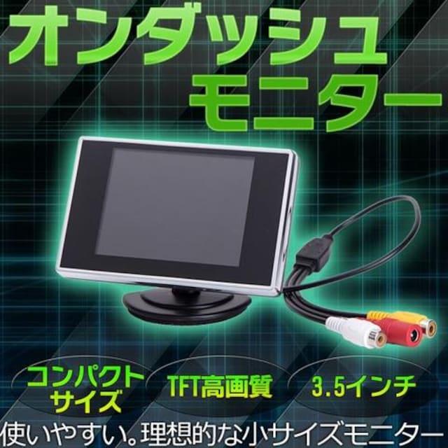 TFT高画質 3.5インチ オンダッシュモニター コンパクトサイズ < 自動車/バイク