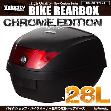★バイク リアボックス トップケース 28L 簡単取付  【0807-BK】