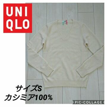 値下げ UNIQLO レデースカシミアセーター クリーニング済み