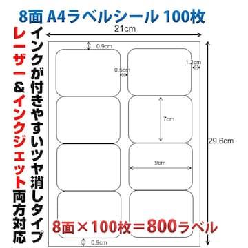 ラベルシール 8面 A4サイズ 100枚 400片 丸角 余