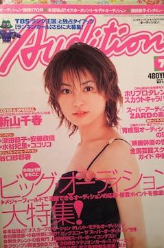 新山千春・菊川怜・深田恭子【Audition】1999年7月号